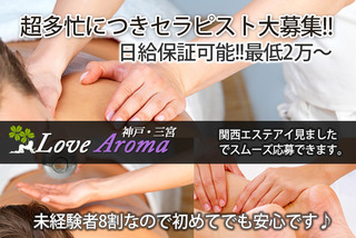 LoveAroma(ラブアロマ)