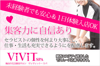 ViViT-SPA(ヴィヴィット・スパ)