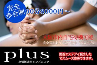 Plus(プラス)