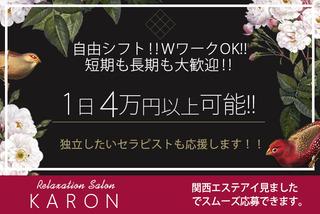 KARON(カロン)