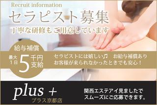 Plus+ 京都店