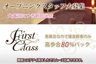 First-Class(ファーストクラス)
