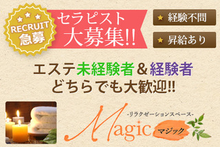 Magic(マジック) 求人
