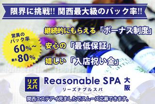 Reasonable-SPA(リーズナブルスパ)
