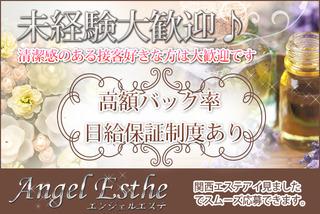 Angel-Esthe(エンジェルエステ)
