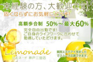 レモネード神戸三宮店
