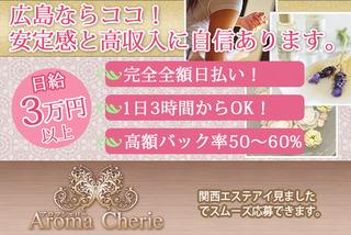 Aroma-Cherie(アロマシェリー)