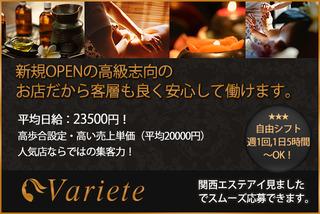 Variete(バリエイト)