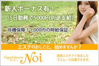 東天満-Noi(ノイ)