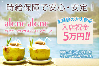 alone alone(アロンアロン)