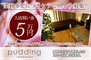 pudding(プディング) 求人
