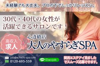 大人のやすらぎSPA(心斎橋店)