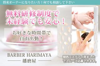 BARBER-HARIMAYA-(播磨屋)