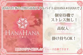 HANA-HANA(ハナハナ)