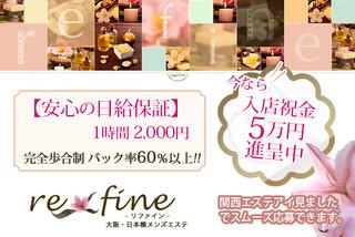 re-fine~リファイン~
