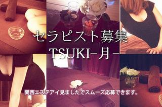 TSUKI-月- 求人