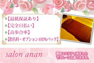 anan(アンアン)