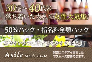 Asile(アジ―ル)求人