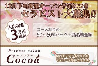 Cocoa(ココア)