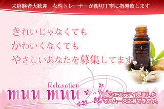 muumuu(ムームー)