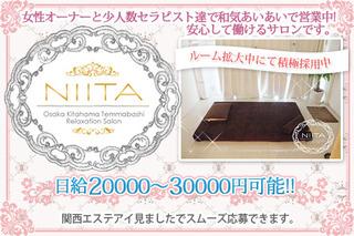 niita(ニータ)エステ求人