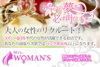 MrsWOMAN'S(ミセスウーマンズ)北堀江ルーム