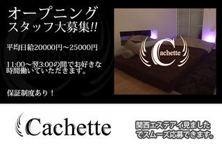 cachette(カシェット)