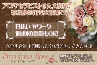 Premium Rose(プレミアムローズ)
