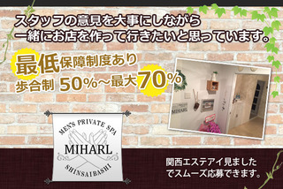 MIHARL(ミハール)