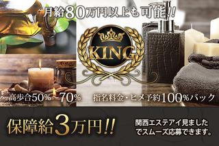京都KING(キング)