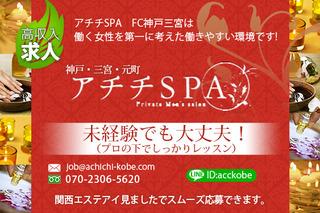 アチチSPA FC神戸三宮ROOM