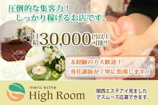 HighRoom (ハイルーム)求人