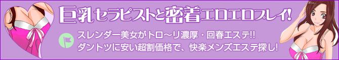 回春マッサージの総合情報サイト【週刊エステ】