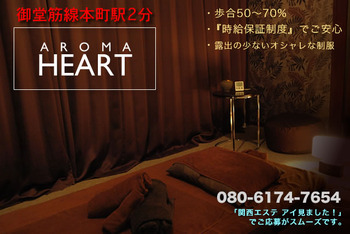 AROMA HEART(アロマハート)