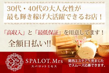 Mrs(スパロット ミセス)