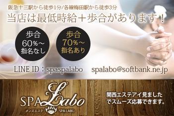 SPA LABO(スパラボ)-求人