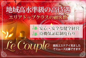 Le-Couple(ル・クプル)