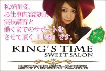 KINGS-TIME(キングス-タイム)