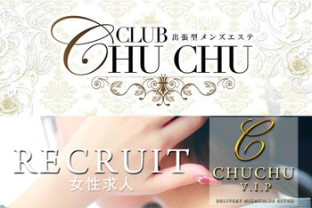 ChuChu(チュチュ)