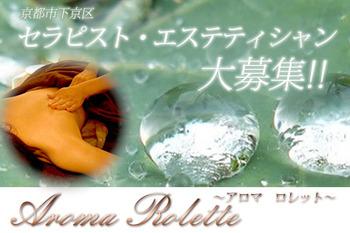 Aroma-Rolette(アロマ-ロレット)