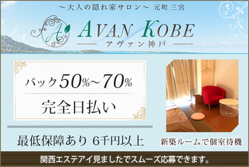 AVAN-KOBE(アヴァン神戸)