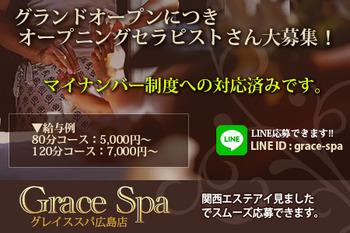Grace Spa 広島 (グレイススパ)