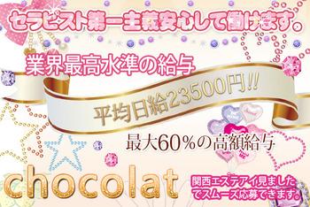 chocolat-(ショコラ)