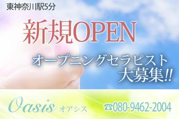 東神奈川 Oasis ~オアシス~