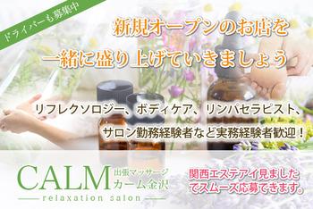 calm(カーム)-金沢
