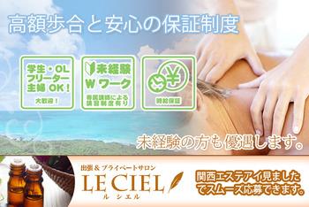 LE-CIEL(ル・シエル)
