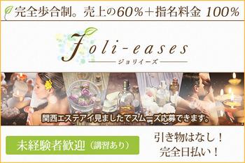 Joli-eases(ジョリイーズ)