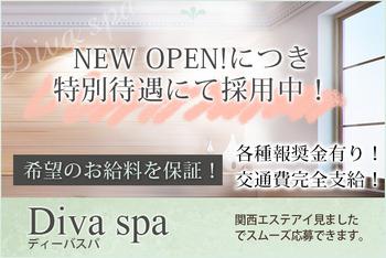 Diva-spa(ディーバスパ)