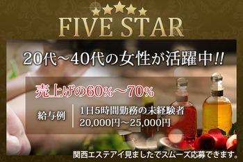 FIVE STAR(ファイブスター)