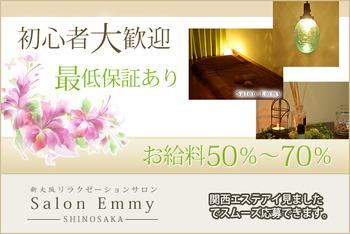 Salon-Emmy(サロン-エミー)